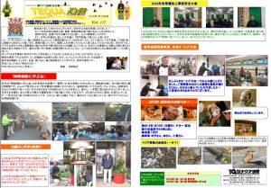 テクア通信2013.1月
