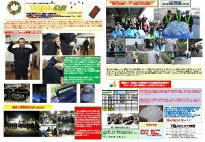 テクア通信2014.12月号