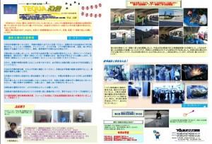テクア通信2014.7,8月合併号
