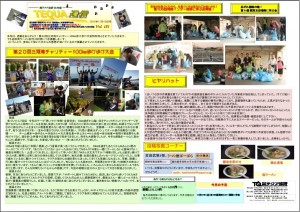 テクア通信2015.11月号