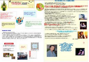 テクア通信2011.1月