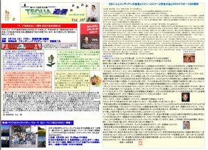 テクア通信2012.3月