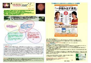 テクア通信2011.8月