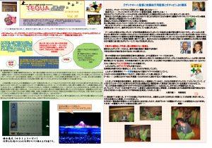 テクア通信2011.2月