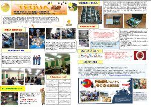 テクア通信2012.9月