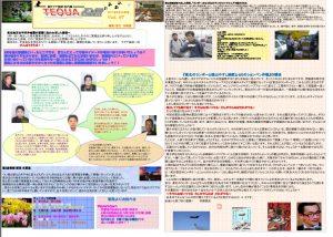 テクア通信2011.4月