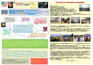 テクア通信2011.6,7月