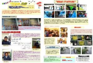 テクア通信2014.9月号