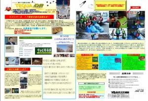 テクア通信2014.2月号