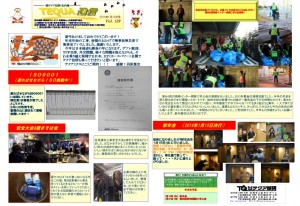 テクア通信2014.1月号