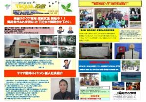 テクア通信2014.5月号
