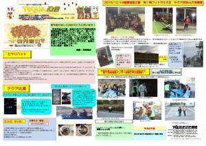 テクア通信2016.1月号