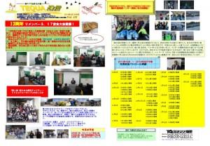 テクア通信2014.3月号