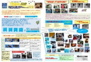 テクア通信2014.6月号