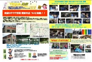 テクア通信2014.4月号