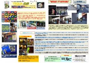 テクア通信2015.1月号