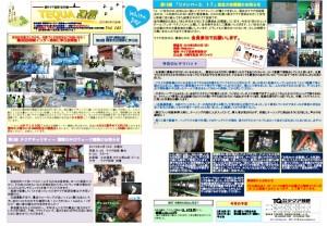 テクア通信2015.3月号