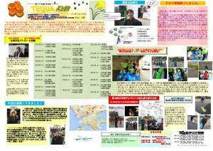テクア通信2014.10月号