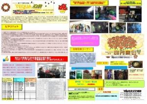 テクア通信2015.12月号