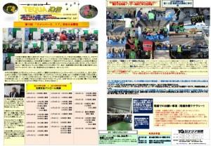 テクア通信2015.4月号