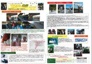 テクア通信2012.11月