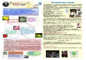 テクア通信2011.5月