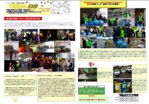 テクア通信2013.11月