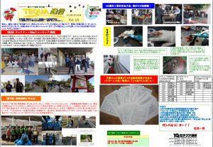 テクア通信2013.5月