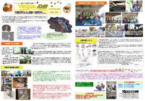 テクア通信2012.10月