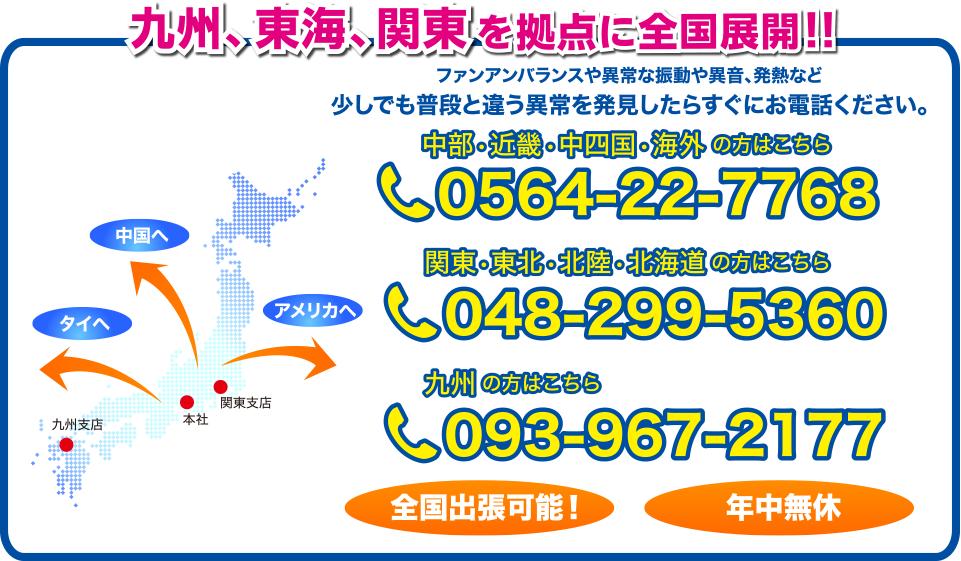九州、東海、関東を拠点に全国展開!!
